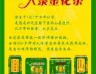 【大菉金花植物饮料】加盟官网/加盟费用/项目详情