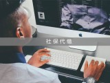 南宁资产评估公司