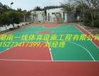 益阳安化县硅PU篮球场做法,硅PU篮球场材料批发湖南一线体育