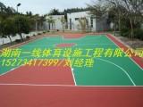 益阳桃江县硅PU篮球场施工湖南一线体育设施工程有限公司