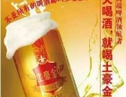 土豪金啤酒加盟 名酒 投资金额 5-10万元