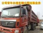山东出售二手欧曼ETX后八轮自卸车 全国包提档过户