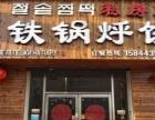 市医院鸡西楼高句骊狗肉东 酒楼餐饮 商业街卖场