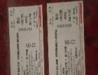 张学友哈尔滨演唱会看台票两张1000元