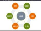 开封微信小程序开发运营,小程序注册,网络营销推广,网站建设
