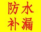 松江区防水公司 专业房屋漏水维修 嘉定防水补漏价格