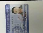北京予馨海韵高级母婴护理师
