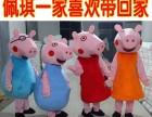 北京卡通人偶服装小猪佩奇猪年小猪道具演出衣服出租