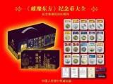 璀璨东方评级纪念币 13大主题见证了香港的发展