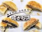 矮子馅饼加盟费是多少钱如何在宜昌成功加盟一家矮子馅饼