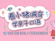 武汉儿童英语培训哪家好?