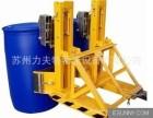重型油桶夹子 叉车属具 油桶搬运车 配套叉车装油桶