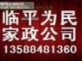 临平为民家政公司,钟点工.管道疏通13588481360