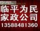 临平为民家政公司,钟点工.管道疏通