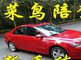 南京浦口、主城区新手汽车驾驶陪练