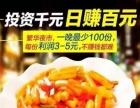 薯立方紫薯炒年糕 地瓜坊 本月不收加盟费