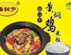杨铭宇黄焖鸡米饭加盟费用/加盟