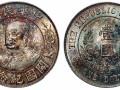 黎元洪像开国纪念币银币鉴定拍卖交易价格