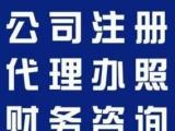 中财和丰财税+代理记账 税收筹划 工商代理+北京全区