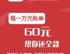 深圳九方集团代代还加盟代理咨询电话代代还地址