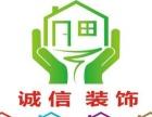 整体家装、新家装修、旧家翻新、木工、刮墙、水电改造