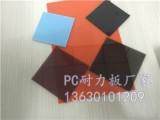 5mm耐力板 透明pc板1.5mm 绿色pc耐力板 厂家