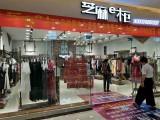 芝麻E柜合作開店/免費鋪貨直營合作/品牌女裝加盟直營店