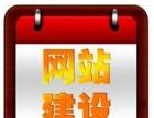 韶关网站建设网站设计网站维护网站推广