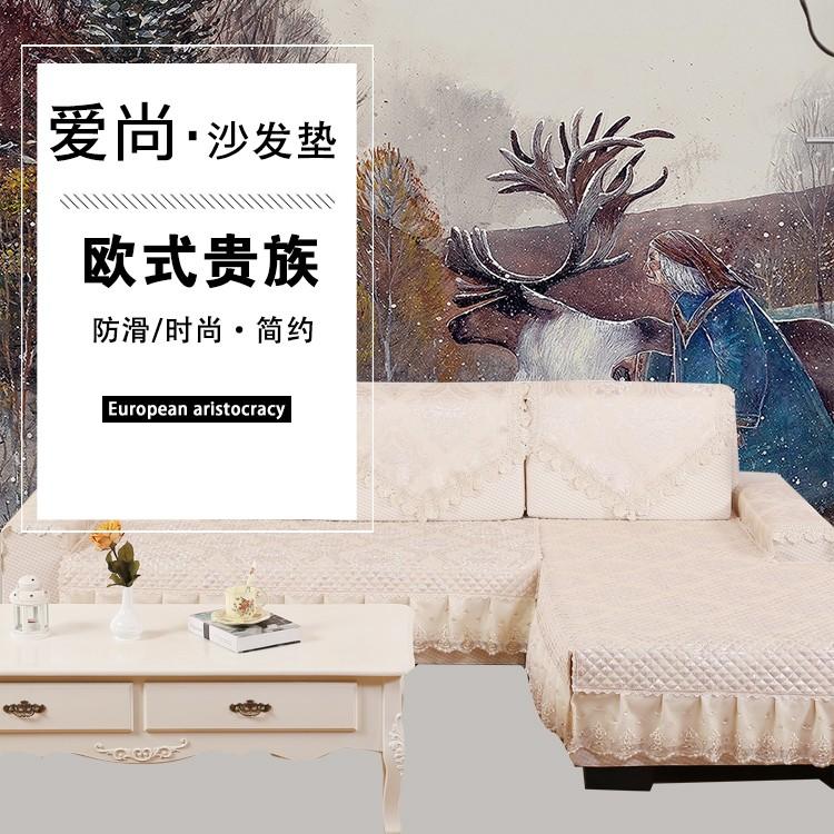 石家庄欧式家纺沙发垫 批发 定制