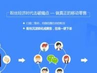 微店铺/微商城/微网站/微营销/分销系统/建站推广