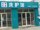 长江北路 金海里小区中间 年赚二十万干洗店低价全转 转到赚到