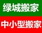 郑州搬家,个人搬家,居民搬家,白领搬家,学生搬家,来电优惠中