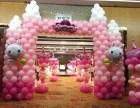 生日宴气球布置 十周岁