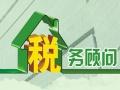 十堰代理记账 报税 审计 年检 汇算清缴99元/起