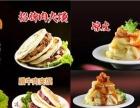 【袁记肉夹馍】中式快餐加盟好项目,西北风味美食连锁