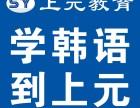 宜兴哪里学韩语好市中心哪里有韩语培训班 学韩语到上元啊