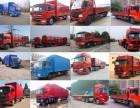 惠州到全国4-17.5米回程车调车 长途搬家 大件设备运输