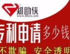 汉中商标注册申请专利就找知助侠-西北地区领导品牌