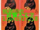 上海邮票回收 新老邮票 钱币纪念钞金银币收购