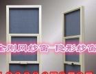 订做金刚网纱窗,隐形纱窗,免钉纱窗,一体窗纱,防护