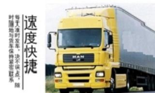 黄江附近到三明物流货运运输托运公司?
