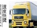 黄江的货运到丽水运输公司