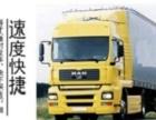 黄江的货运到安庆找那家好?
