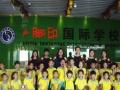 邢台市小脚印国际学校