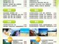 旅游(社区旅游,公司旅游,学生旅游)团体租车