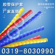 【清河长城密封件公司】供应 HPS-38 胶管保护套