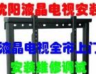 沈阳液晶电视安装空调安装