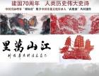 江山万里舞秋风字画山水画套组 众多大师联袂创作