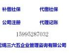 惠山前洲镇附近代账上门拿单代办公司注册五险一金代补