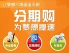 郑州手机分期申请好通过吗地址在哪里iPhone手机办理分期